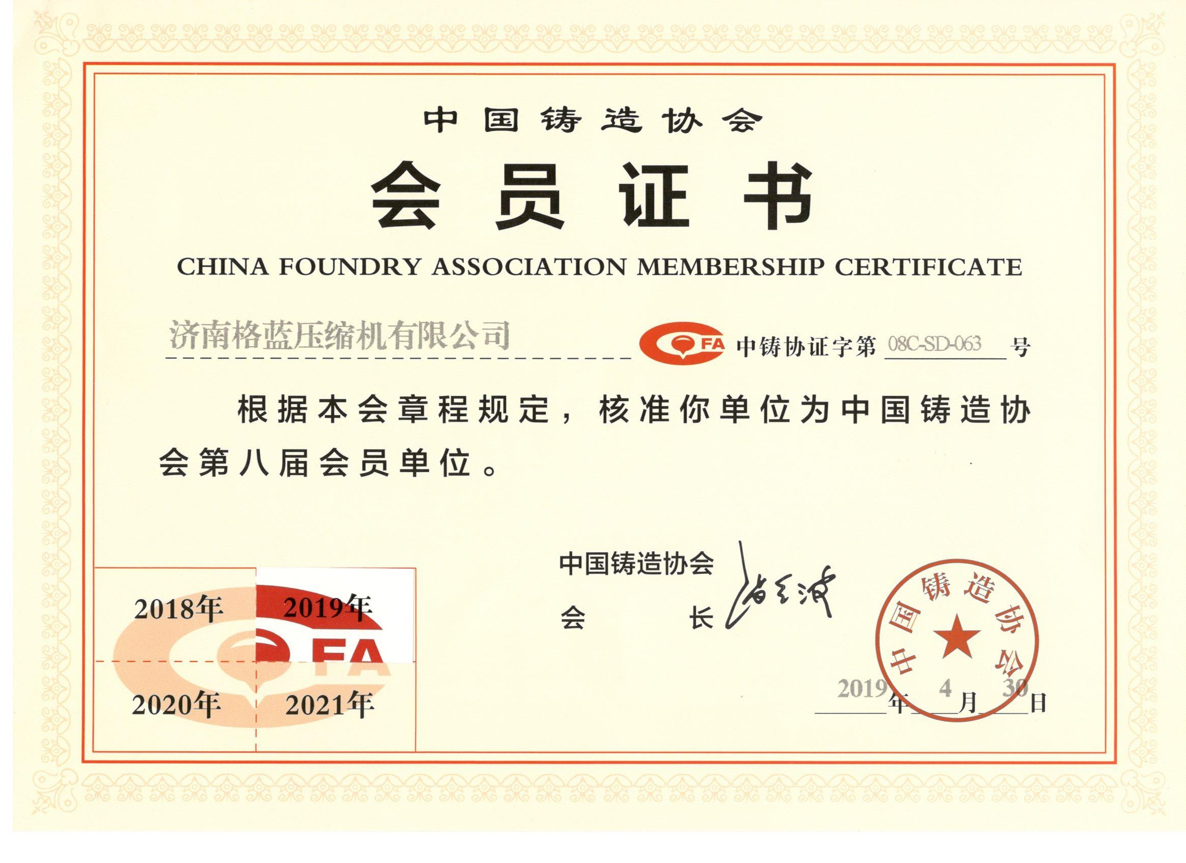Membership Certificate of China Foun...